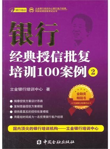 银行经典授信批复培训100案例(2)