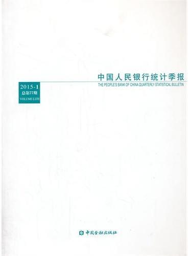 中国人民银行统计季报2015-1