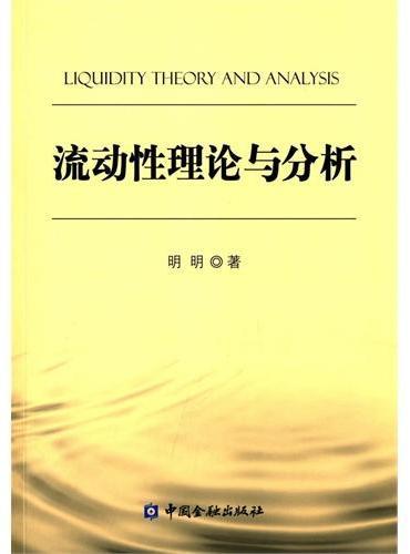 流动性理论与分析