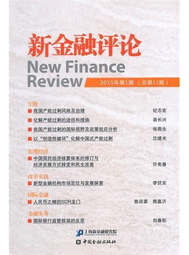 新金融评论(2015年第1期总第15期)