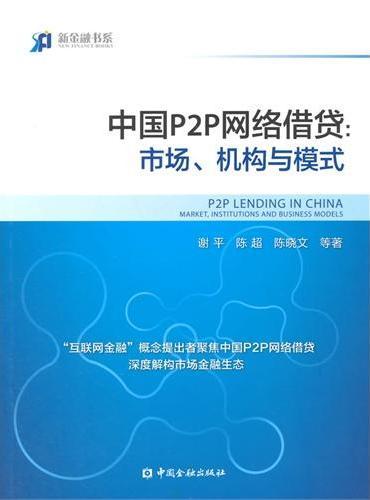 中国P2P网络借贷:市场、机构与模式