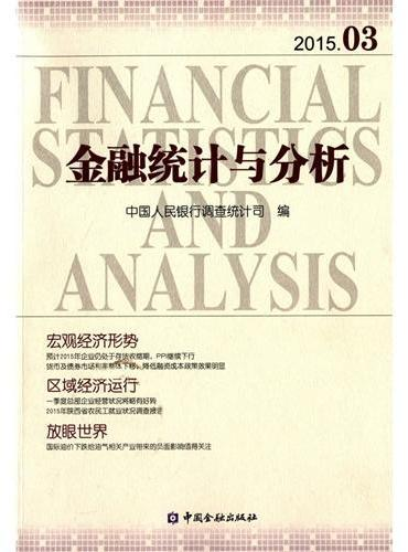 金融统计与分析2015.03