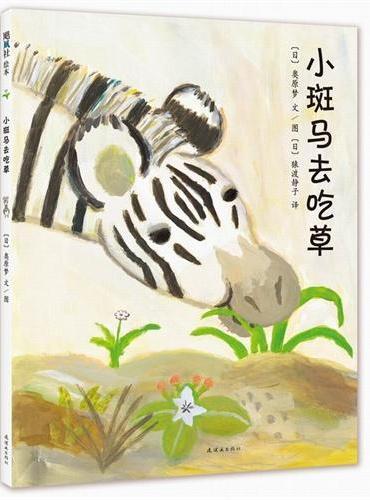 小斑马去吃草