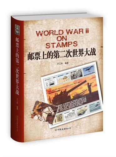 邮票上的第二次世界大战(精装,四色印刷)
