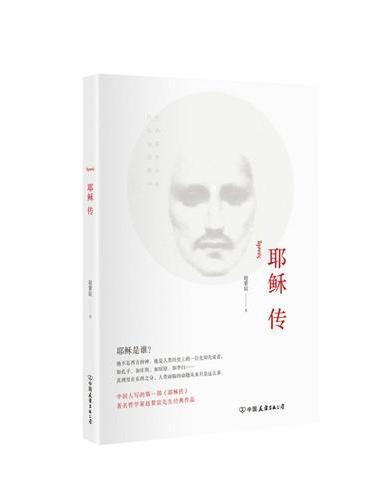 《耶稣传》(中国人写的第一部耶稣传,西方先知的中国化描写,著名哲学家赵紫宸先生名著)