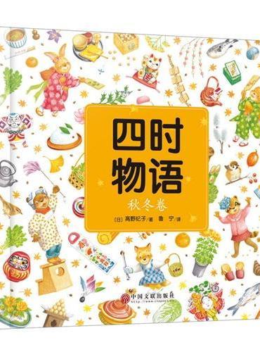 《四时物语 秋冬卷》(全面介绍各个传统节日的来历、意义、仪式及相关家庭活动等)