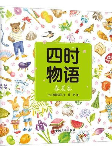 《四时物语 春夏卷》(全面介绍各个传统节日的来历、意义及相关家庭活动、仪式等)