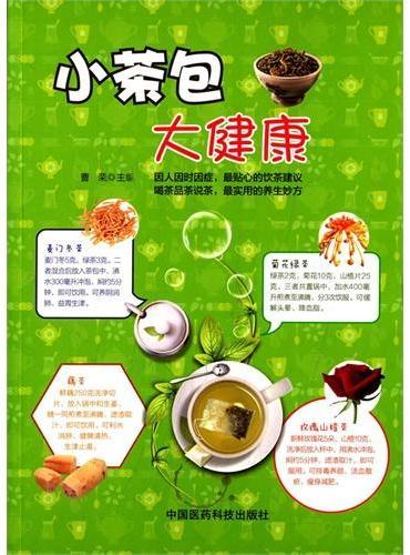 小茶包 大健康