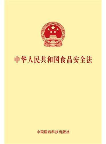 中华人民共和国食品安全法