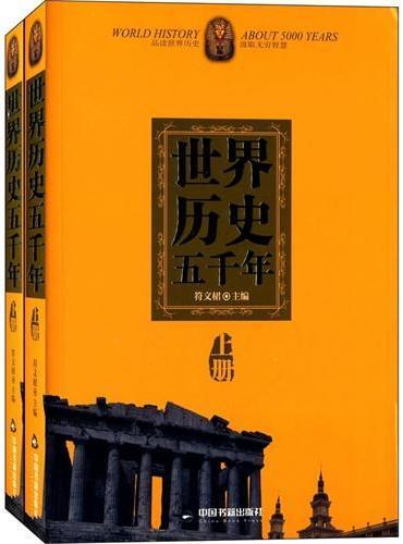 世界历史五千年(上下)