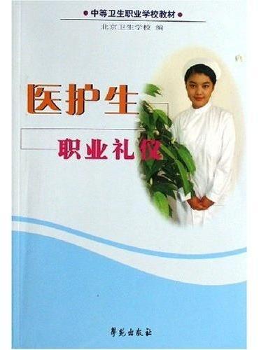 医护生职业礼仪 (中等卫生职业学校教材)