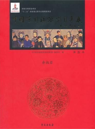 中国京剧流派剧目集成 第5集 (精装)