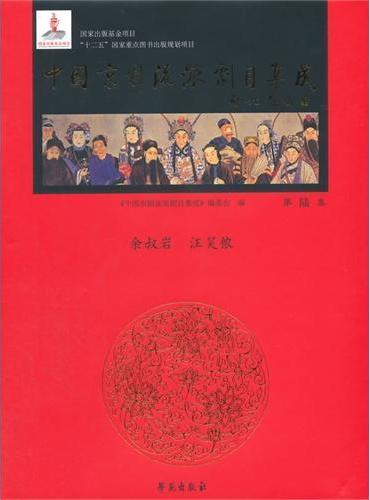 中国京剧流派剧目集成 第6集 (精装)