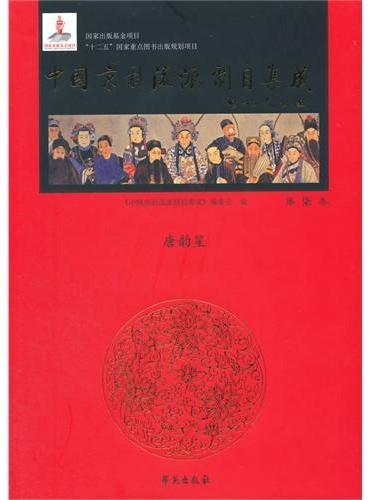 中国京剧流派剧目集成 第7集 (精装)