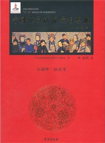 中国京剧流派剧目集成 第19集 (精装)