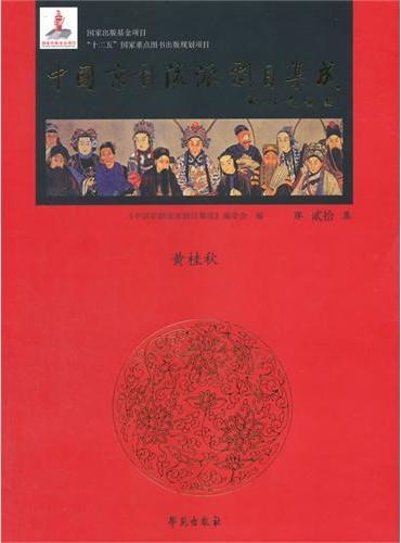 中国京剧流派剧目集成 第20集 (精装)