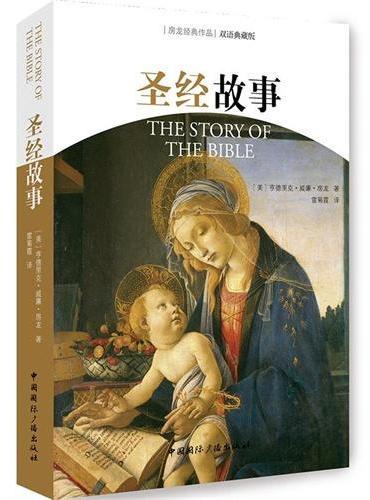 圣经故事(双语典藏版)