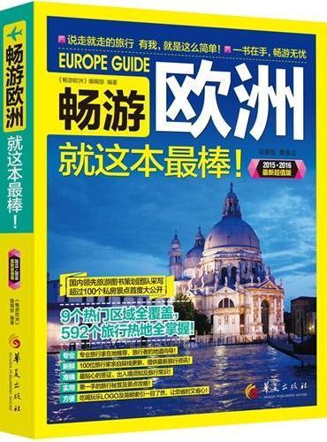 畅游欧洲(2015—2016最新超值版,国内领先旅游图书策划团队采写,9个热门区域+592个旅行热地+超过100个私房景点)