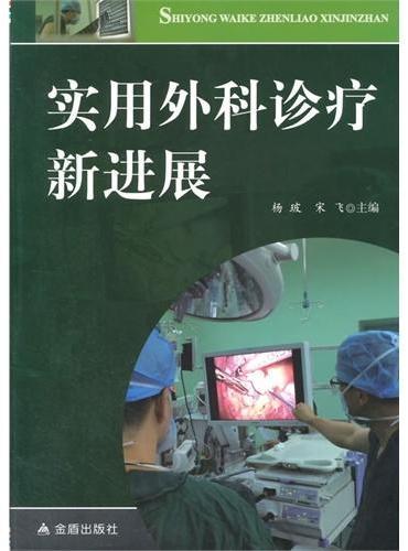 实用外科诊疗新进展