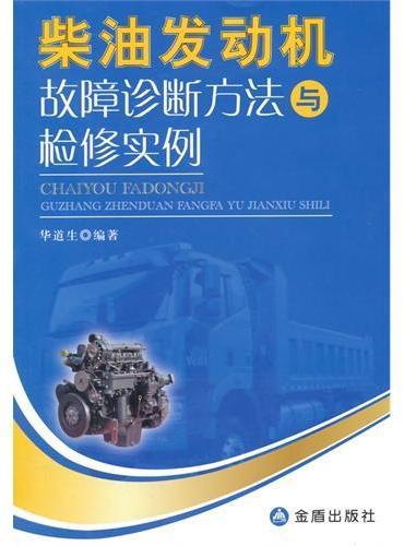 柴油发动机故障诊断方法与检修实例