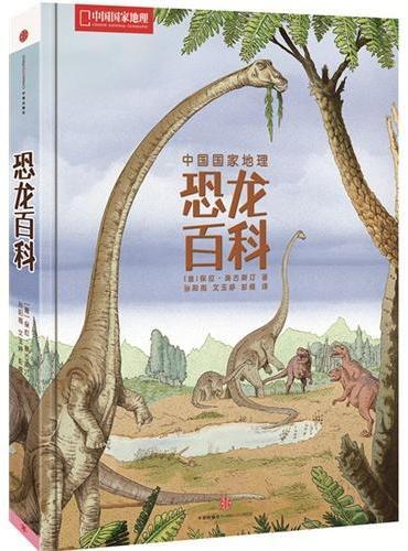 中国国家地理·恐龙百科