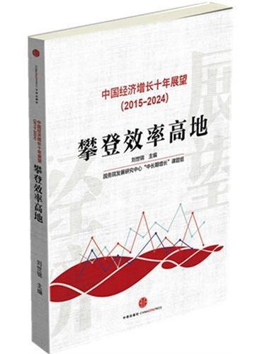中国经济增长十年展望(2015-2024)