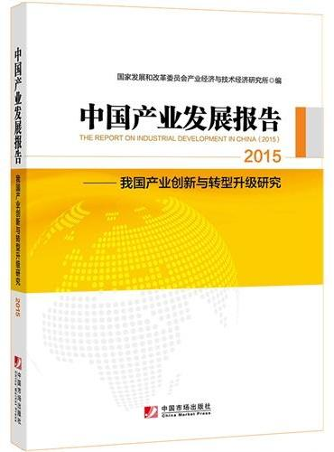 中国产业发展报告:2015(国家发改委产业经济与技术经济研究所发布,梳理2014+展望2015,产业创新+转型升级,内容全+数据实)