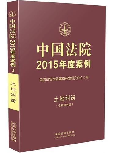 中国法院2015年度案例 土地纠纷(含林地纠纷)