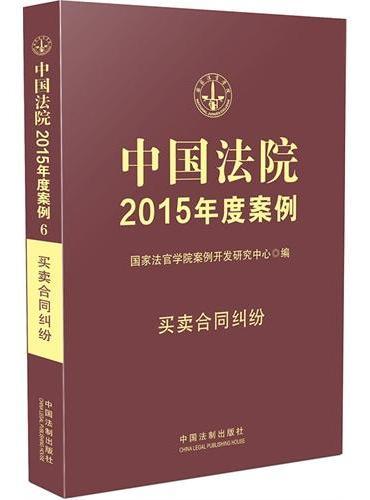中国法院2015年度案例 买卖合同纠纷