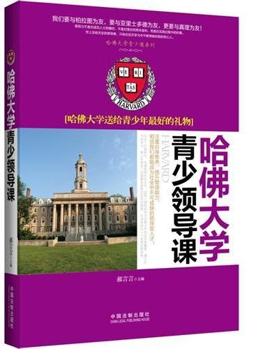 哈佛大学青少领导课