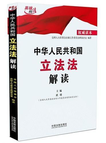 中华人民共和国立法法解读