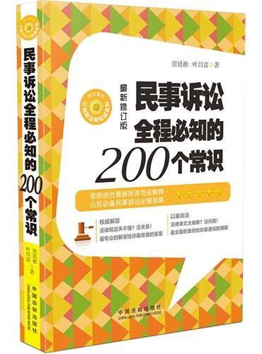民事诉讼全程必知的200个常识(最新修订版)