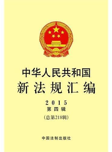 中华人民共和国新法规汇编2015年第4辑(总第218辑)