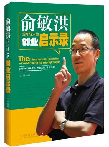 俞敏洪给年轻人的创业启示录