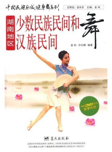 中国民族区域健身舞系列——少数民族民间和汉族民间舞