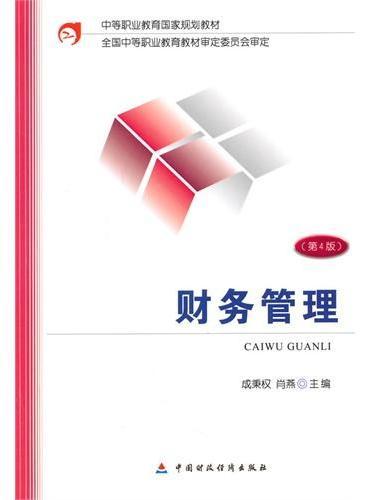 财务管理(第4版)