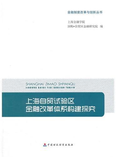 上海自贸试验区金融改革体系构建研究