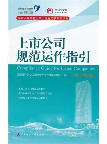 上市公司规范运作指引(2015修订版)