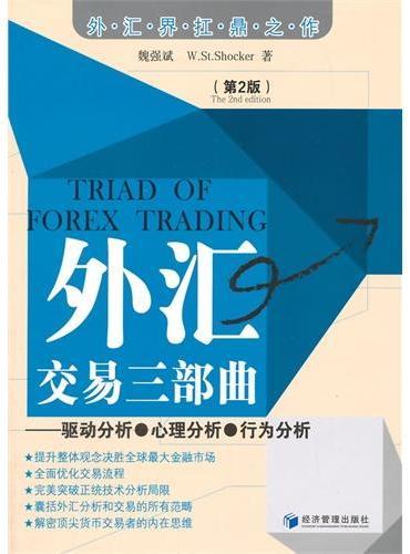 外汇交易三部曲(第2版)——驱动分析、心理分析、行为分析
