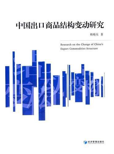 中国出口商品结构变动研究