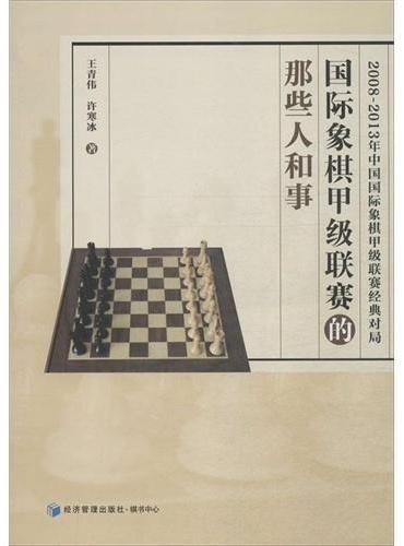 国际象棋甲级联赛的那些人和事
