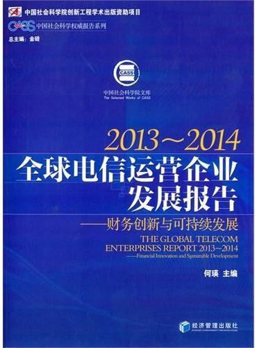 全球电信运营企业发展报告(2013-2014)