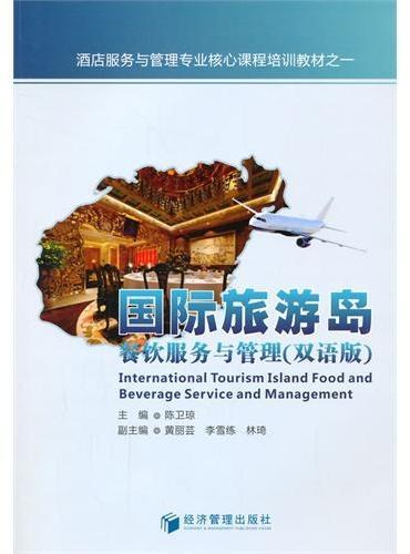国际旅游岛餐饮服务与管理(双语版)
