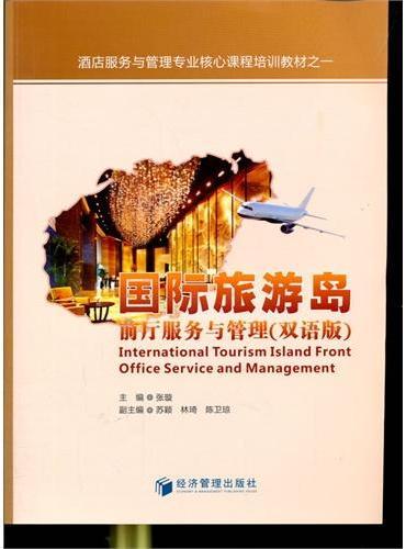 国际旅游岛前厅服务与管理(双语版)
