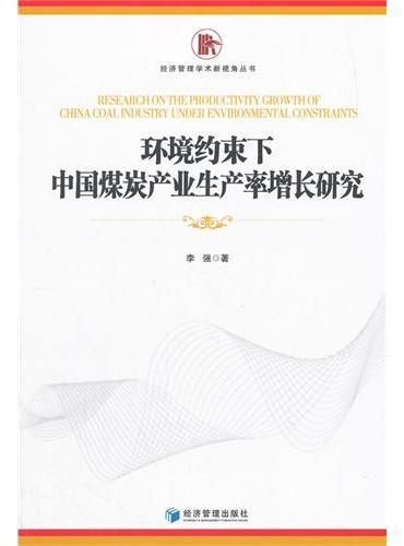 环境约束下中国煤炭产业生产率增长研究