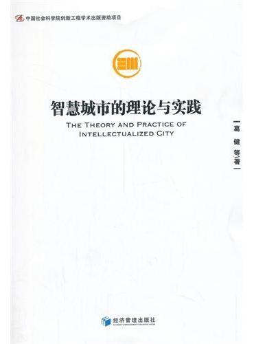 智慧城市的理论与实践