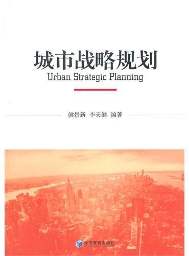 城市战略规划