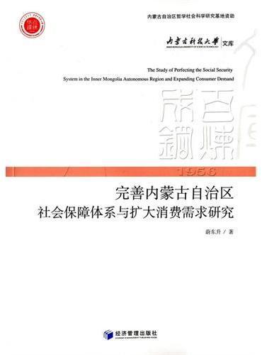 完善内蒙古自治区社会保障体系与扩大消费需求研究