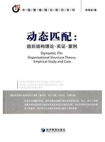 动态匹配:组织结构理论·实证·案例