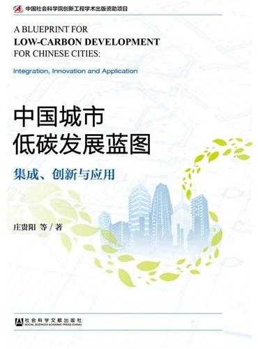 中国城市低碳发展蓝图:集成、创新与应用